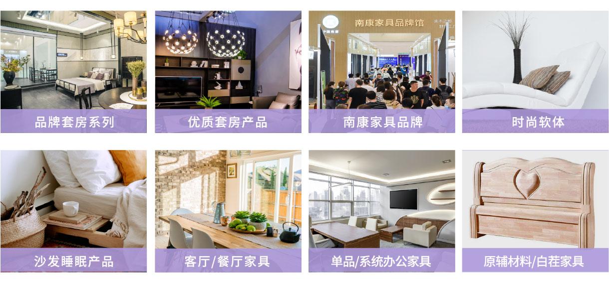 中国家博会2021年苏州家具展览会